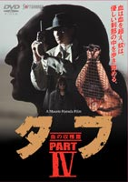 タフ PART 4-血の収穫篇-(DVD)