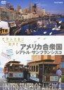 世界ふれあい街歩き アメリカ〜西海岸〜/シアトル・サンフランシスコ [DVD]