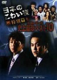 日本のこわい夜 特別篇 本当にあった史上最恐ベスト10 [DVD]