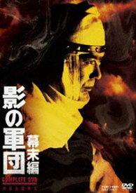 影の軍団 幕末編 COMPLETE DVD(初回生産限定) [DVD]