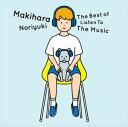 [送料無料] 槇原敬之 / The Best of Listen To The Music(通常盤/SHM-CD) [CD]