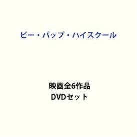 ビー・バップ・ハイスクール 映画全6作品 [DVDセット]