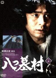 八つ墓村 上巻 [DVD]