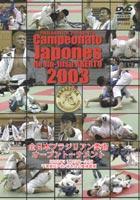 全日本ブラジリアン柔術オープントーナメント2003(DVD)