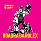 HOAGRA DA ROLEX / エ□ローカルモンスター [CD]