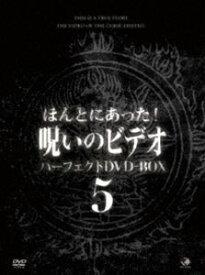 ほんとにあった!呪いのビデオ パーフェクトDVD-BOX5 [DVD]