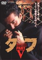 タフ PART 5-殺しのアンソロジー-(DVD)