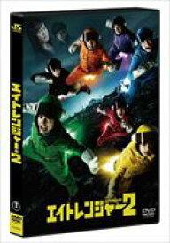 エイトレンジャー2 DVD 通常版 [DVD]