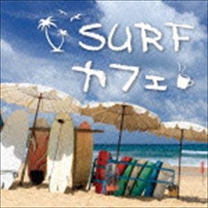 (オムニバス) SURF カフェ(CD)