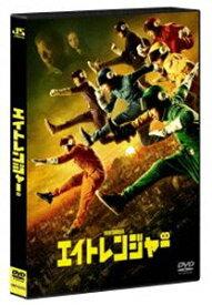 エイトレンジャー 通常版 DVD [DVD]