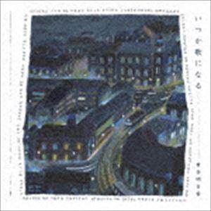 青谷明日香/いつか歌になる(CD)
