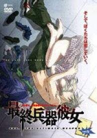 最終兵器彼女 vol.5(通常版)(最終巻) [DVD]