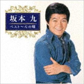 坂本九 / 坂本九 ベスト〜心の瞳 [CD]