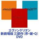 ヱヴァンゲリヲン 新劇場版 三部作(序・破・Q) DVD [全巻セット]
