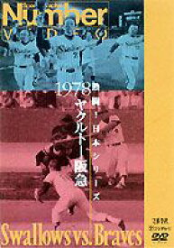 Number VIDEO 熱闘!日本シリーズ 1978 ヤクルト-阪急 [DVD]