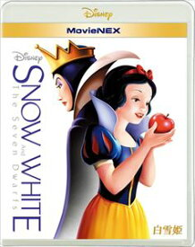 白雪姫 MovieNEX [Blu-ray]