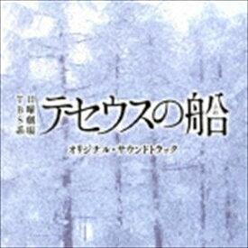 [送料無料] (オリジナル・サウンドトラック) TBS系 日曜劇場 テセウスの船 オリジナル・サウンドトラック [CD]
