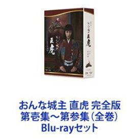 おんな城主 直虎 完全版 第壱集〜第参集(全巻) [Blu-rayセット]