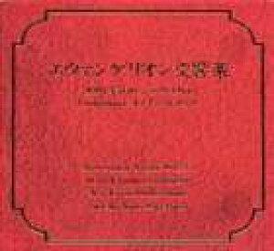 【CD】 エヴァンゲリオン交響楽
