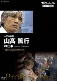 プロフェッショナル 仕事の流儀 小児外科医 山高篤行の仕事 恐れの先に、希望がある [DVD]