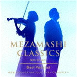 めざましクラシックス with フレンズ〜ベスト・ヴォーカリスト〜(Blu-specCD2) [CD]