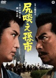 尻啖え孫市 [DVD]