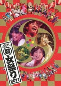 ももいろクローバーZ/ももクロ 秋の二大祭り 女祭り2011 [DVD]