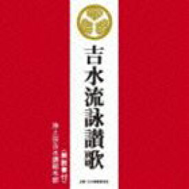 浄土宗吉水講総本部 / 吉水流詠讃歌 [CD]