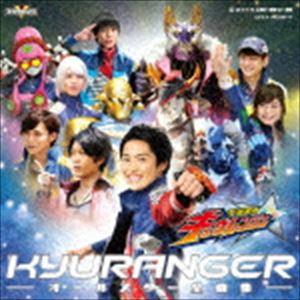 《送料無料》宇宙戦隊キュウレンジャー オールスター全曲集(CD)