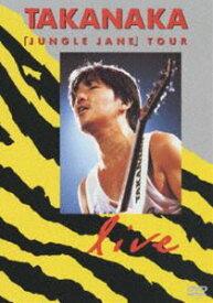 高中正義/JUNGLE JANE TOUR LIVE(期間限定) ※再発売 [DVD]