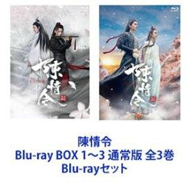 陳情令 Blu-ray BOX 1〜3 通常版 全3巻 [Blu-rayセット]