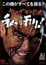 やくざ刑罰史 私刑!(DVD)