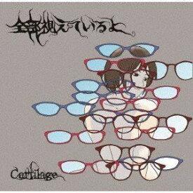 Cartilage / 全部視えているよ [CD]