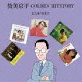 筒美京平 GOLDEN HITSTORY また逢う日まで [CD]