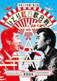 桑田佳祐/Act Against AIDS 2018『平成三十年度! 第三回ひとり紅白歌合戦』(通常盤) [DVD]
