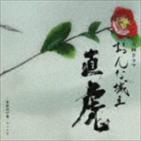 菅野よう子(音楽) / NHK大河ドラマ「おんな城主 直虎」 音楽虎の巻 ニィトラ(Blu-specCD2) [CD]