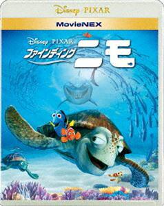 ファインディング・ニモ MovieNEX
