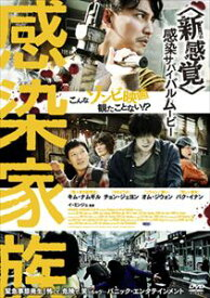 感染家族 [DVD]