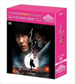 イルジメ〔一枝梅〕 コンパクトDVD-BOX[期間限定スペシャルプライス版] [DVD]