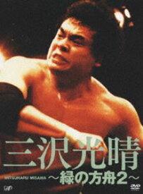 三沢光晴 DVD-BOX〜緑の方舟2 [DVD]