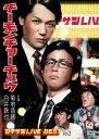 チーモンチョーチュウシチサンLIVE BEST Vol.2(DVD)