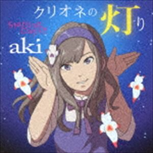 aki/クリオネの灯り/Starting Days!!(CD)