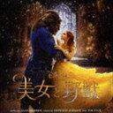 《送料無料》(オリジナル・サウンドトラック) 美女と野獣 オリジナル・サウンドトラック<日本語版>(通常盤)(CD)