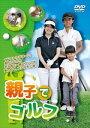 親子でゴルフ(DVD)