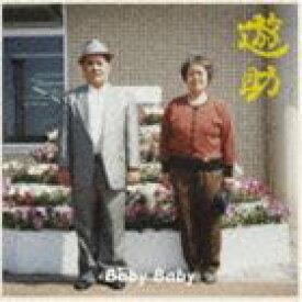 遊助 / Baby Baby(通常盤) [CD]