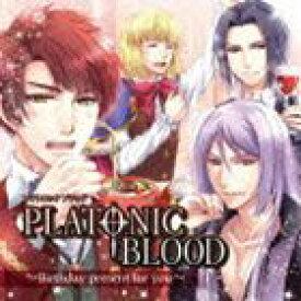 (ドラマCD) PLATONIC BLOOD ドラマCD [CD]