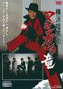 横浜暗黒街 マシンガンの竜(DVD)