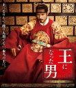 【おトク値!】 王になった男 Blu-ray [Blu-ray]