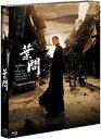 イップ・マン 序章&葉問 ブルーレイ ツインパック(Blu-ray)