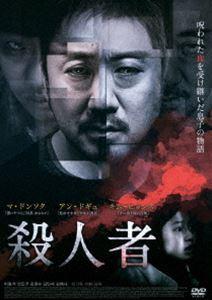 殺人者(DVD)
